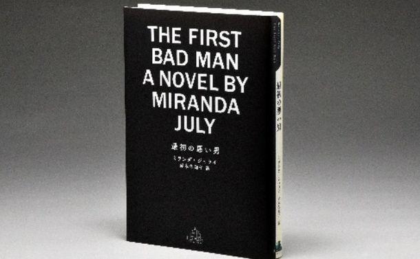 写真・図版 : ミランダ・ジュライ、岸本佐知子訳『最初の悪い男』(新潮社)