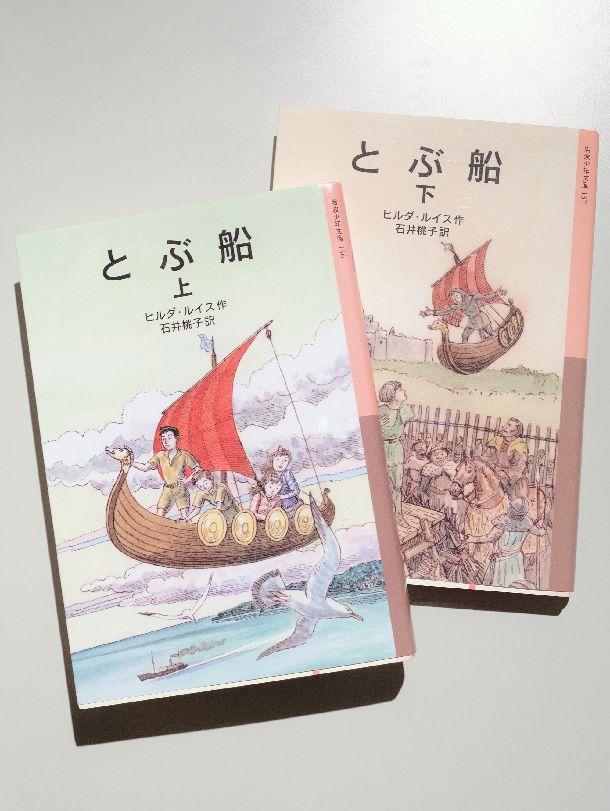 写真・図版 : 『とぶ船』(岩波少年文庫)ヒルダ・ルイス作。石井桃子訳