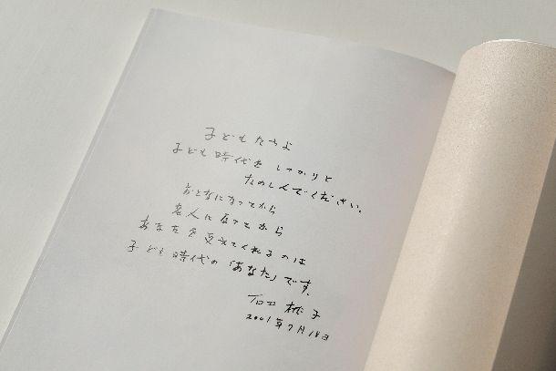 写真・図版 : 『石井桃子のことば』の扉に掲載された石井桃子の自筆色紙の一部