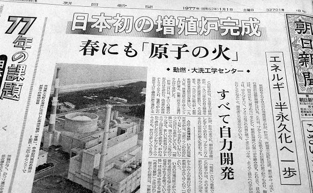 写真・図版 : 高速増殖実験炉「常陽」の完成を報じた1977年1月1日の朝日新聞