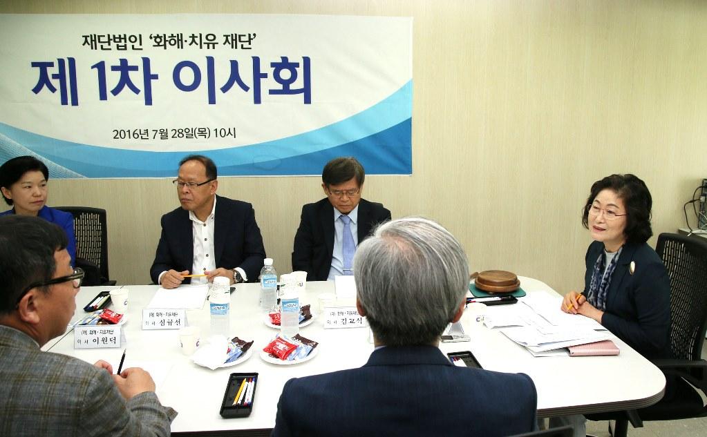 写真・図版 : 「和解・癒やし財団」の第1回理事会=2016年7月28日、ソウル 提供・韓国女性家族省