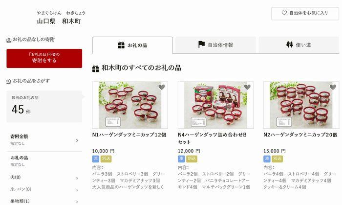 写真・図版 : ふるさと納税ポータルサイト「ふるさとチョイス」に掲載された山口県和木町の返礼品。高級アイスも並ぶ