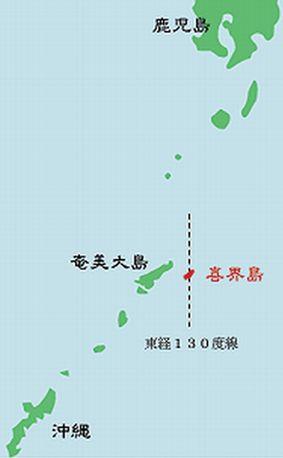 写真・図版 : 喜界島観光物産協会公式サイトより