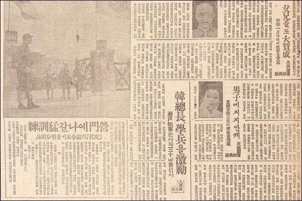 写真・図版 : 朝鮮の名士たちの日本軍支援兵支持に関する記事、女性の戦争協力を激励する梨花女子専門学校長の金活蘭(キムファラン)の記事など、『毎日申報』1943年12月26日=筆者提供