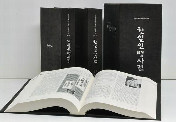 写真・図版 : 한국 민족문제연구소 발행 '친일인명사전'(2009)= 민족문제연구소 홈페이지로부터