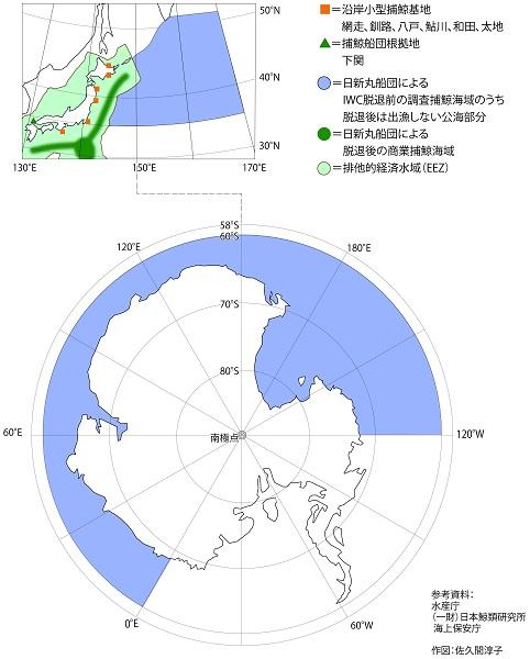 写真・図版 : 調査捕鯨海域と商業捕鯨海域