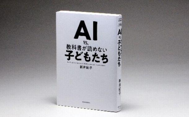 写真・図版 : 新井紀子『AIvs.教科書が読めない子どもたち』(東洋経済新報社)