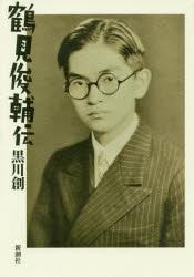 写真・図版 : 『鶴見俊輔伝』(黒川創 著 新潮社) 定価:本体2900円+税