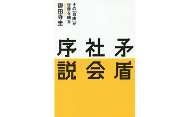 [書評]『矛盾社会序説』