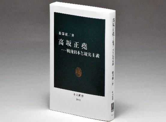服部龍二『高坂正堯――戦後日本と現実主義』(中公新書)