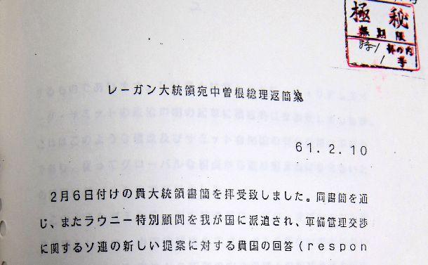 日米両首脳の極秘書簡から⾒える核抑⽌の虚実