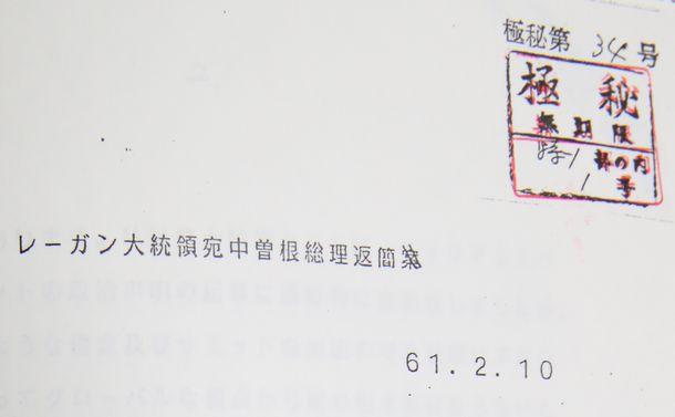 日米首脳の極秘書簡から見える「核抑止」の虚実