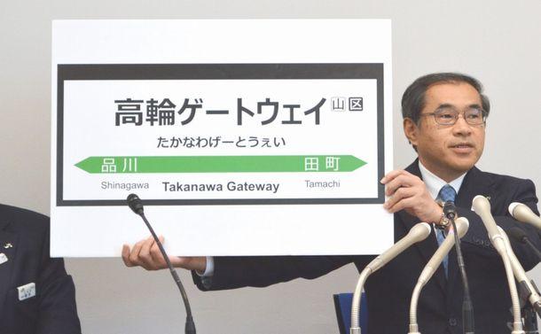 新駅の駅名を発表するJR東日本の深沢祐二社長