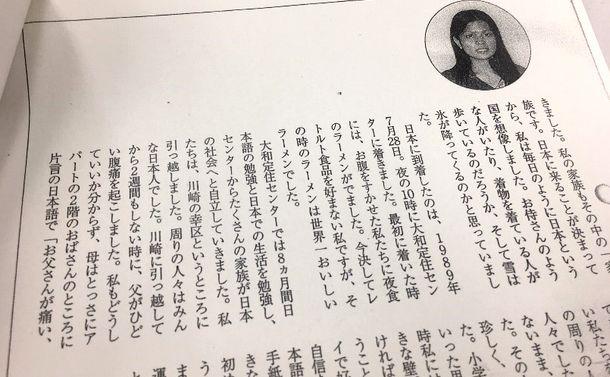 写真・図版 : 最優秀賞をとったスピーチの内容が載った冊子の写し=松橋さん提供