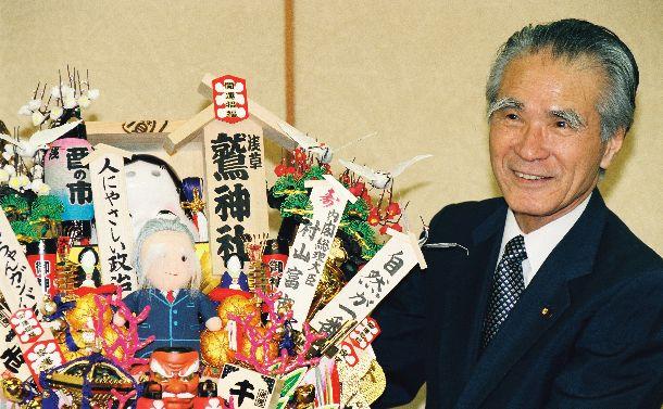東京・浅草の鷲(おおとり)神社の酉の市の縁起物、トンちゃん人形をあしらった熊手を贈られ、「票をごっそり集めたい」と喜ぶ村山富市首相=1994年11月5日、 東京・永田町の社会党本部で