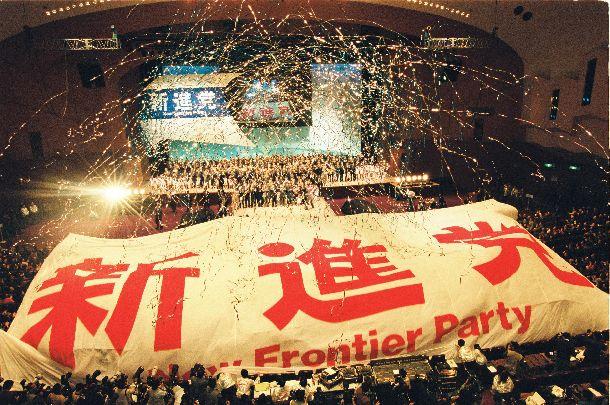 写真・図版 : 衆参214人で発足した新進党。結党大会の最後は、テープが飛び党名を書いた帆布が客席を覆うパフォーマンスで締めくくられた=1994年12月10日、横浜市の国立横浜国際会議場で