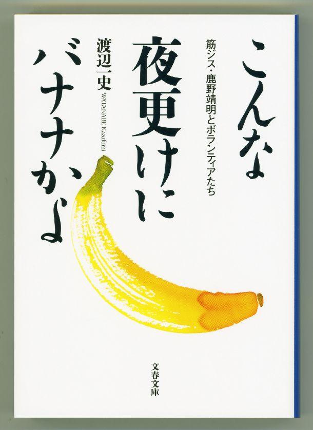 『こんな夜更けにバナナかよ』(文春文庫)