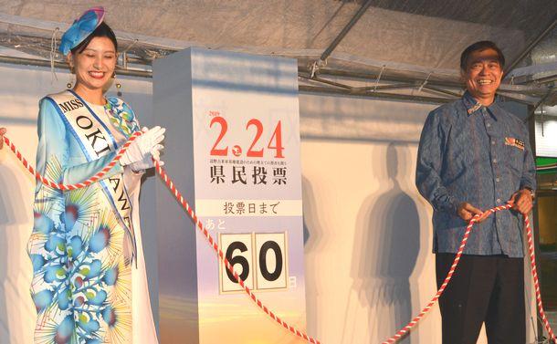 写真・図版 : 沖縄県民投票の啓発イベントでは残り日数示す掲示板が披露された=2018年12月26日
