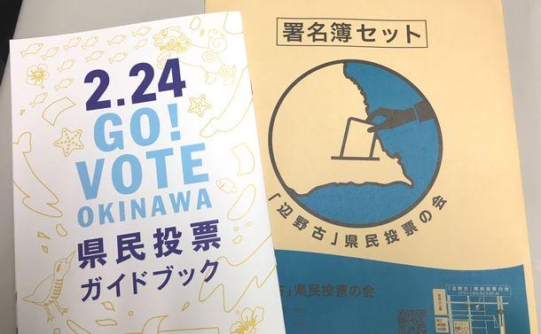 写真・図版 : 2月24日投開票予定の沖縄県民投票は、全市町村で実施されるのか?