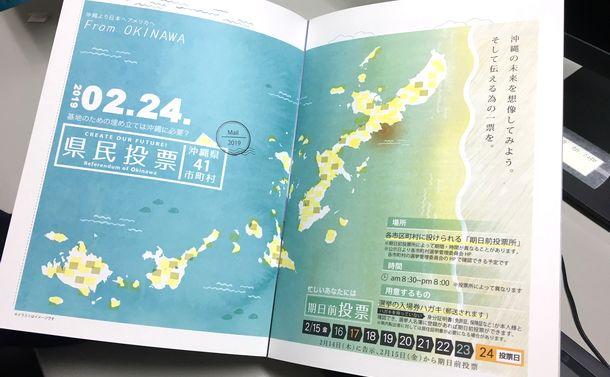 写真・図版 : 「沖縄の未来を想像してみよう。そして伝える為の一票を。」と書かれた県民投票のガイドブック