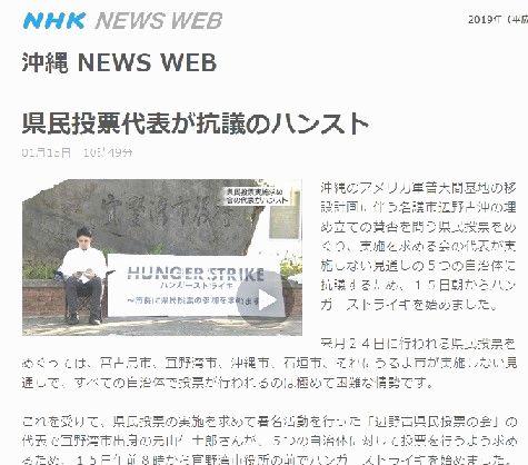 写真・図版 : ハンストの様子を伝えるNHK沖縄のインターネットのニュース記事