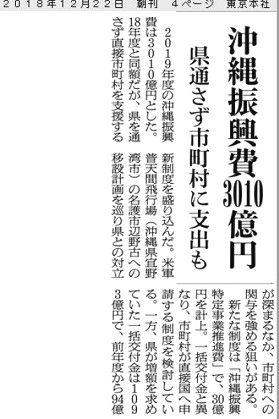 写真・図版 : 沖縄県を通さず市町村に支出できる制度を盛り込んだ沖縄振興費の予算案を伝える記事=2018年12月22日、朝日新聞朝刊