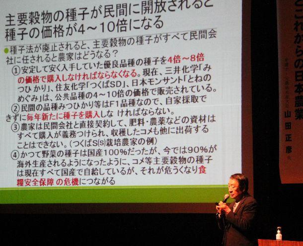 写真・図版 : 種子法廃止影響を考える講演会で話す山田正彦・元農水相=長野市