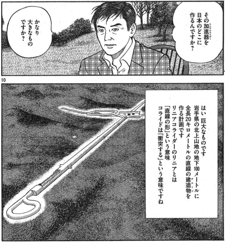 写真・図版 : モーニング8号(1月24日発売号)より  ⓒ弘兼憲史/講談社
