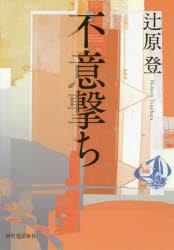『不意撃ち』(辻原登 著 河出書房新社)定価:本体1600円+税