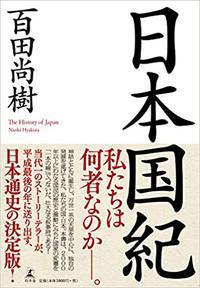 写真・図版 : 『日本国紀』(幻冬舎)