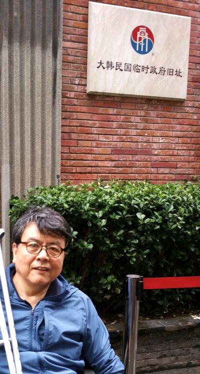 写真・図版 : 2017年9月上海大韓民国臨時政府庁舎前の筆者=筆者提供