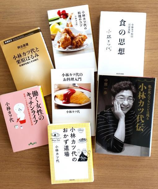 小林カツ代さんの著作や、彼女にまつわる本
