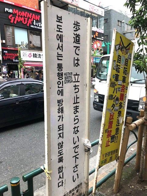 写真・図版 : 東京・新大久保の看板。日本語とほぼ同じ大きさのハングルで注意書きされています。