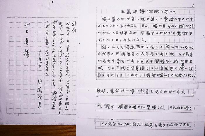 写真・図版 : 筆者の写真文集「五麗蝶譜」に寄せていただいた田淵さんの「前書き」原稿