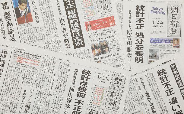2004年から不正な調査が続く「毎月勤労統計」を報じる朝日新聞