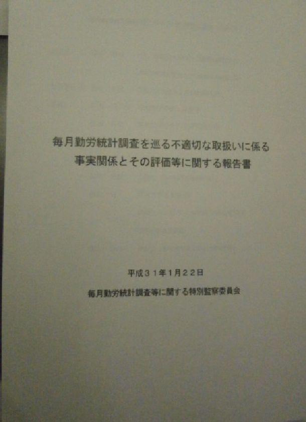 特別監察委員会がまとめた報告書