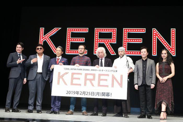 写真・図版 : 『KEREN』制作発表会見=桑島写真スタジオ