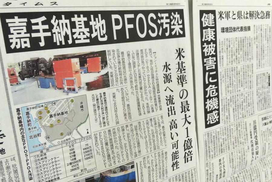 写真・図版 : 嘉手納基地周辺の水源汚染を報じる1月10日の沖縄タイムス
