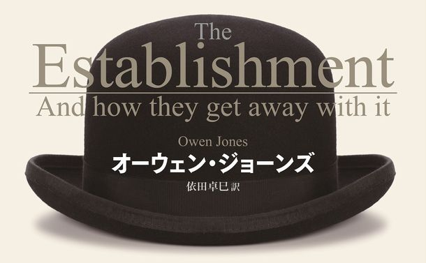 英国よりエスタブリッシュメントの餌食になる日本