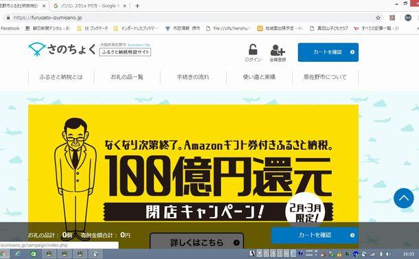 写真・図版 : 大阪府泉佐野市のふるさと納税直営サイト