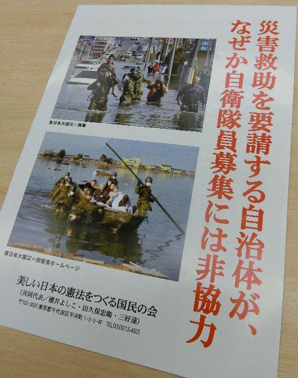 写真・図版 : 自衛隊員募集の問題を取り上げた「美しい日本の憲法をつくる国民の会」のビラ。自治体が募集に非協力と主張しているが……