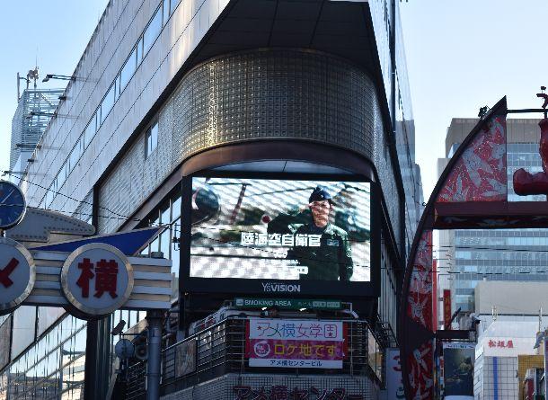 写真・図版 : 自衛官募集の映像が流れるアメ横の大型ビジョン=2018年12月19日、東京・上野