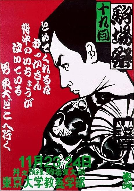 東大駒場祭の歴史的なポスター