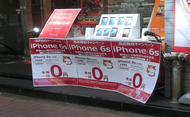 写真・図版 : 「本体一括0円」の告知が目立つ携帯ショップの店頭=2019年2月21日、東京都中央区