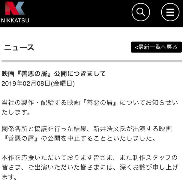 写真・図版 : 新井浩文主演の映画『善悪の屑』の公開中止を伝える日活公式サイト