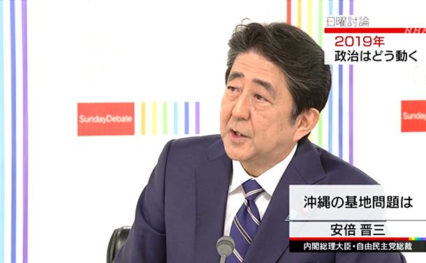 写真・図版 : 安倍晋三首相が出演した1月6日放送のNHK「日曜討論」から