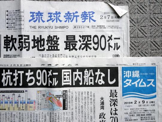 写真・図版 : 軟弱地盤が最深で90mにもなることを報じた沖縄地元紙