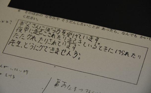 野田市の児童虐待事件。亡くなった栗原心愛さんが書いたアンケートのコピー。黒塗りの部分は虐待と関係ない部分。担任が本人から聞き取ったメモも書いてある=2019年2月1日、千葉県野田市役所