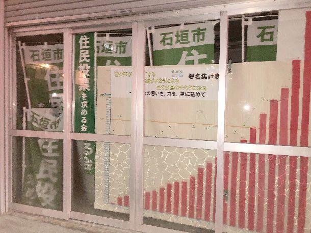 「石垣島住民投票を求める会」の事務所。条例案否決を受けた記者会見で一度使われたきり閉ざされていた=2019年2月12日、筆者撮影