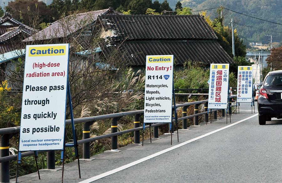 写真・図版 : 福島県内の帰還困難区域